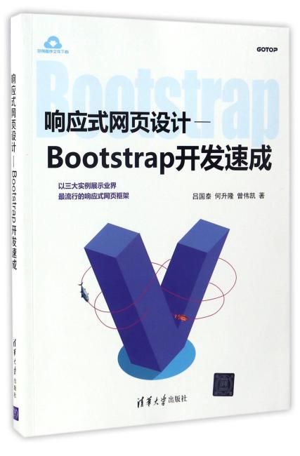 响应式网页设计——-Bootstrap开发速成