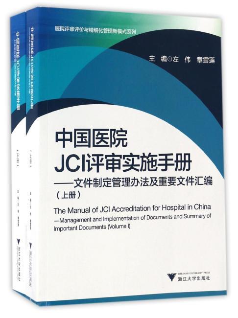 中国医院JCI评审实施手册——文件制定管理办法及重要文件汇编  医院评审评价与精细化管理新模式系列