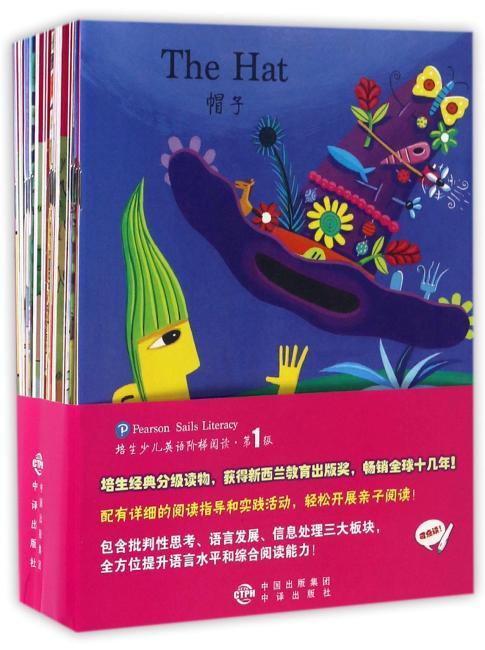 培生少儿英语阶梯阅读(第1级)