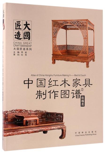 中国红木家具制作图谱:床榻类