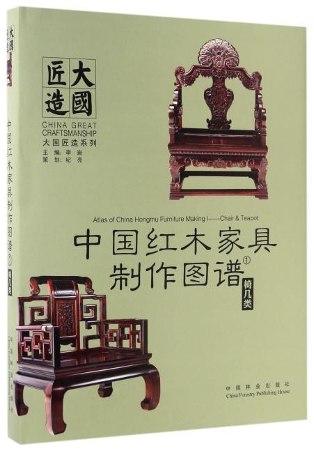 中国红木家具制作图谱:椅几类