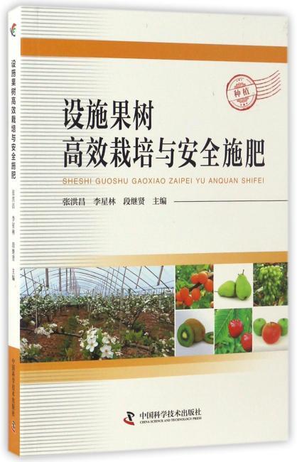 设施果树高效栽培与安全施肥