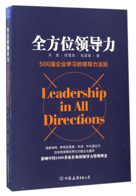 全方位领导力