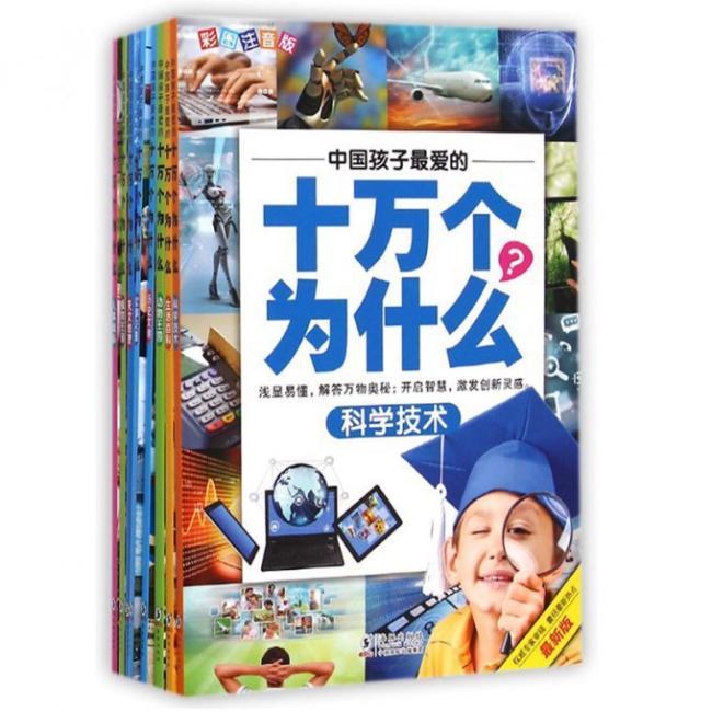 中国孩子钟爱的十万个为什么套装(定制版)
