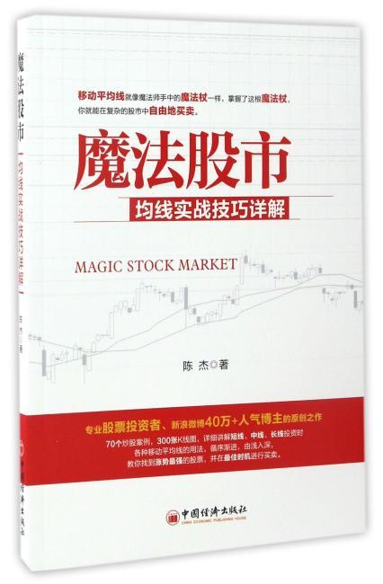 魔法股市:均线实战技巧详解