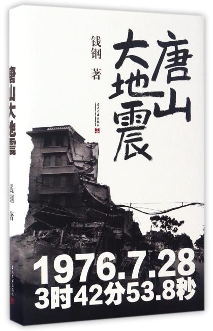 唐山大地震:经典版