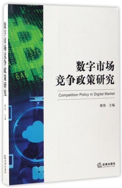 数字市场竞争政策研究
