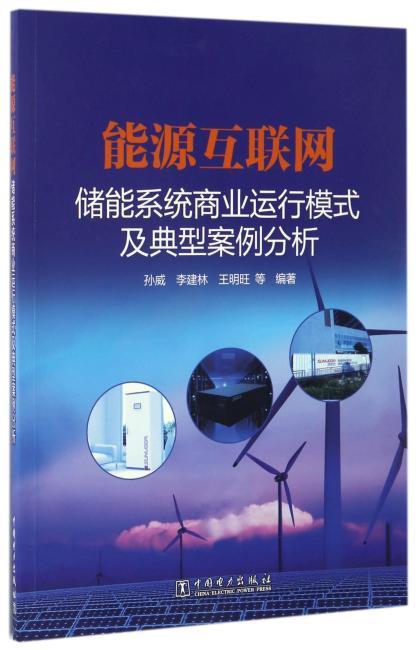 能源互联网:储能系统商业运行模式及典型案例分析