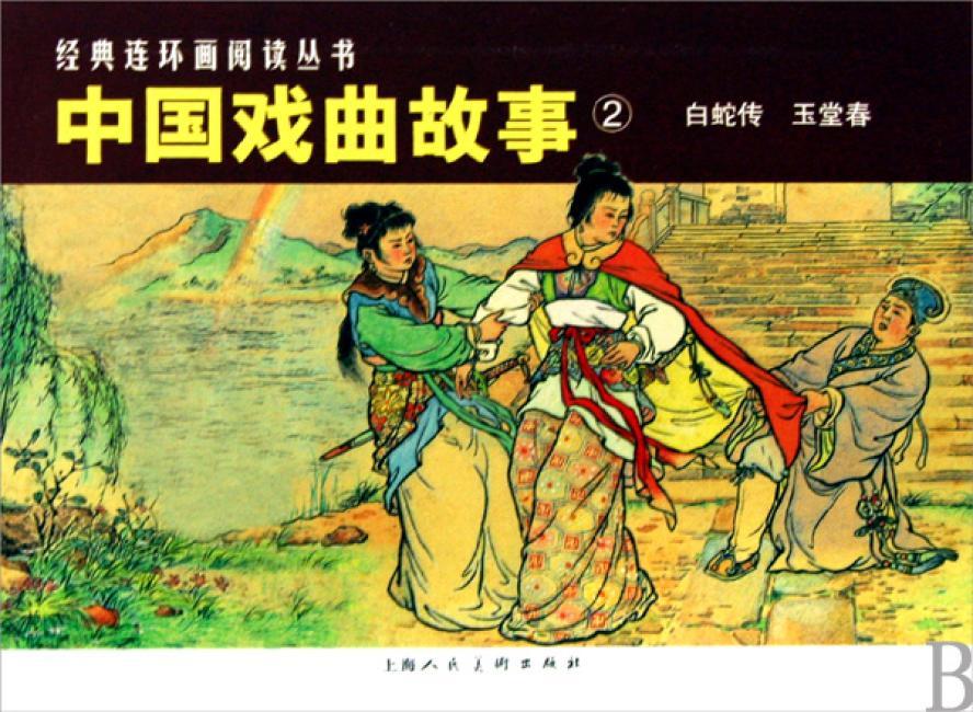 中国戏曲故事②---经典连环画阅读丛书