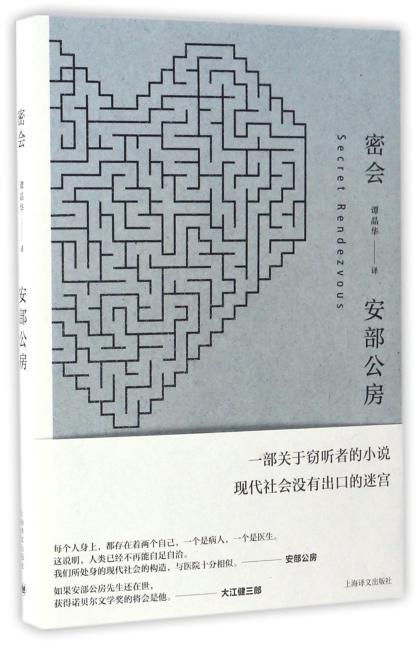 密会(安部公房作品系列)