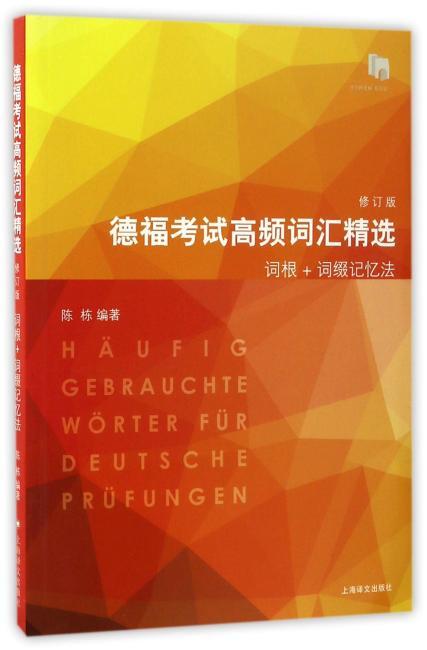 德福考试高频词汇精选(修订版)