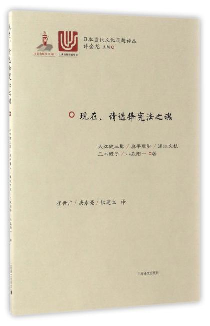 现在,请选择宪法之魂(日本当代思想文化译丛)
