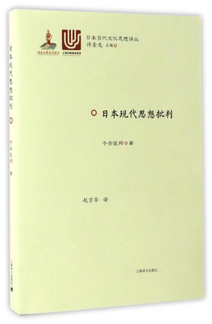 日本现代思想批判(日本当代文化思想译丛)