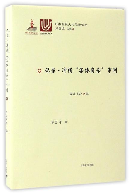 """记录·冲绳""""集体自杀""""审判(日本当代文化思想译丛)"""