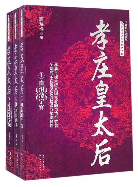 孝庄皇太后:全三册(长篇历史小说经典书系)