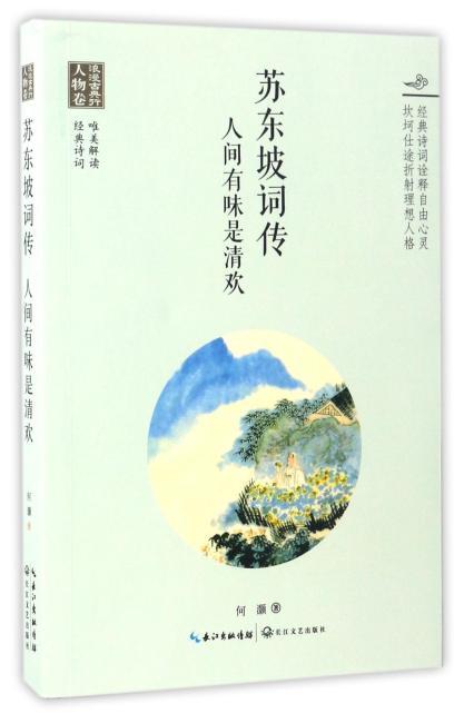 苏东坡词传——人间有味是清欢(浪漫古典行·人物卷)
