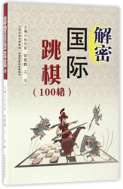解密国际跳棋(100格)