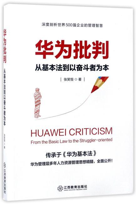 华为批判:从基本法到以奋斗者为本