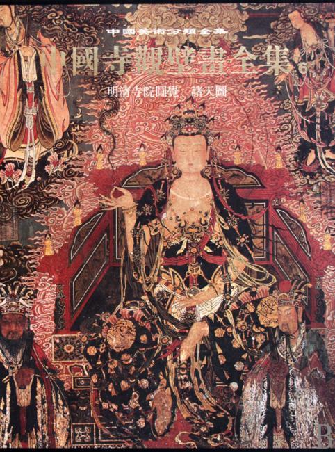 中国寺观壁画全集/中国美术分类全集6