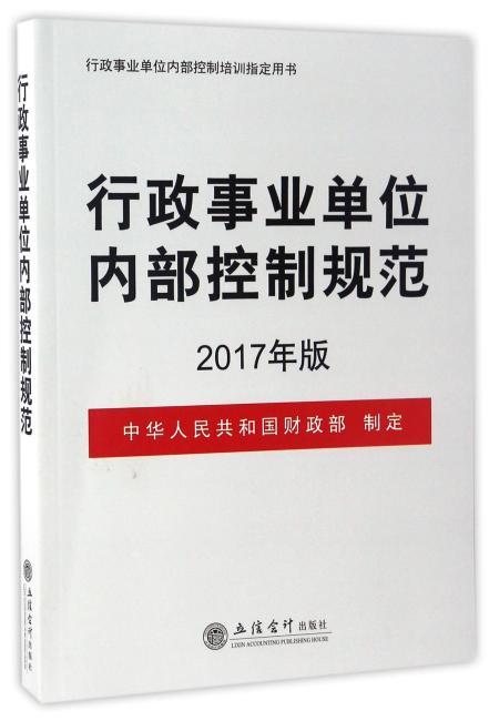 行政事业单位内部控制规范(2017年版)