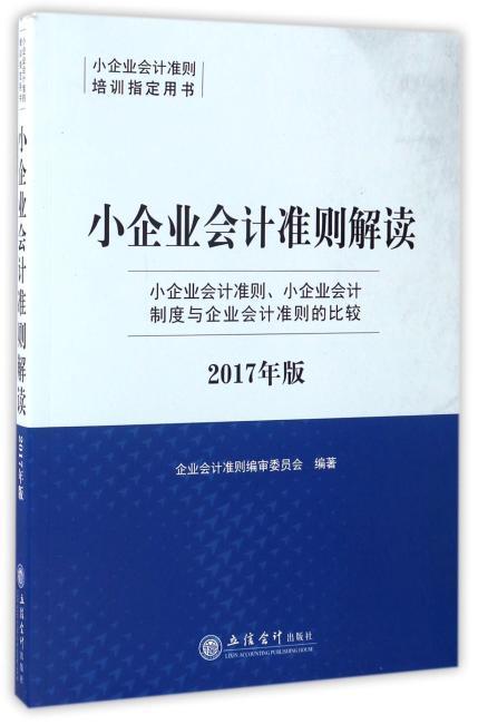 小企业会计准则解读(2017年版)