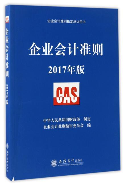 企业会计准则(2017年版)