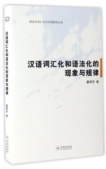 汉语词汇化和语法化的现象及规律