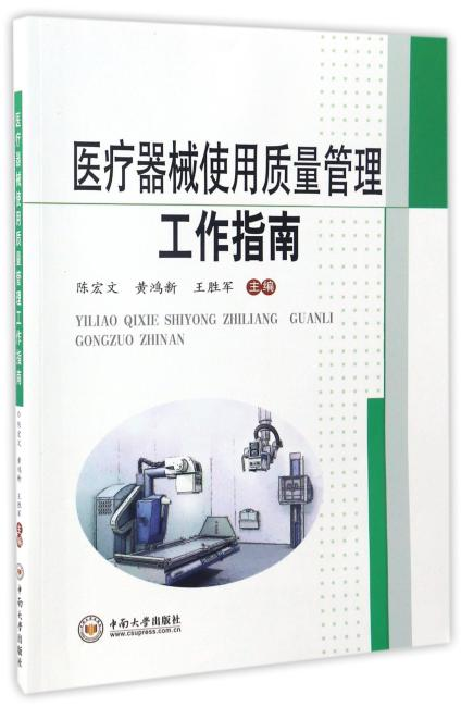 医疗器械使用质量管理工作指南