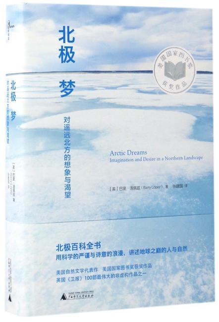 新民说  北极梦:对遥远北方的想象与渴望