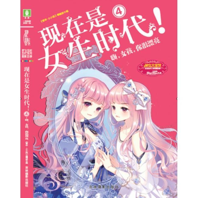 意林小小姐特制主题书--现在是女生时代4:嗨,女孩,你好漂亮(升级版)