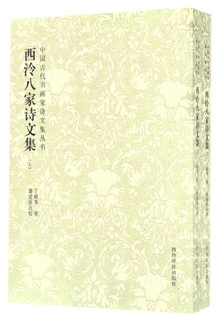 西泠八家诗文集(上、下)(中国古代书画家诗文集丛书)