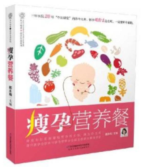 瘦孕营养餐(汉竹)