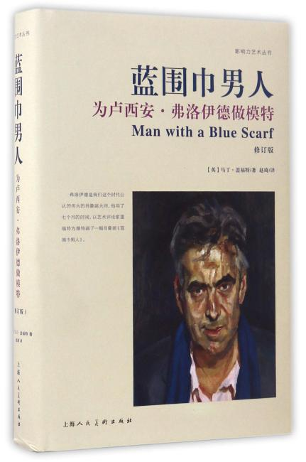 蓝围巾男人:为卢西安·弗洛伊德做模特(修订版)—影响力艺术丛书