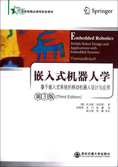 嵌入式机器人学——基于嵌入式系统的移动机器人设计与应用(第3版)