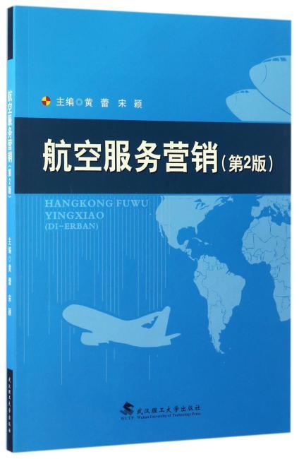 航空服务营销  2版