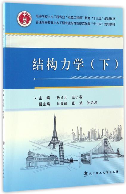 结构力学(下)