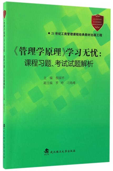 《管理学原理》学习无忧——课题习题、考试试题解析