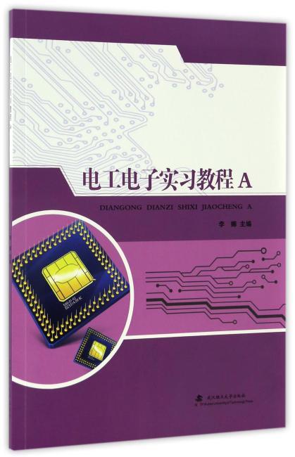 电工电子实习教程A