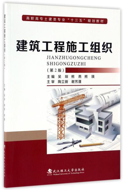 建筑工程施工组织 2版