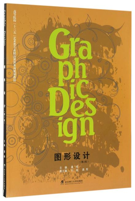 图形设计 2版