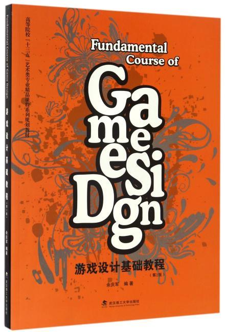 游戏设计基础教程 2版