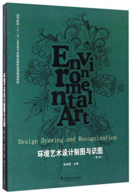环境艺术设计制图与识图 2版