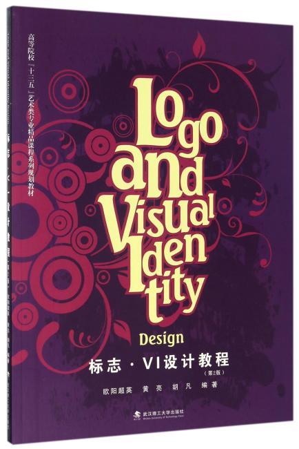 标志·VI设计教程 2版