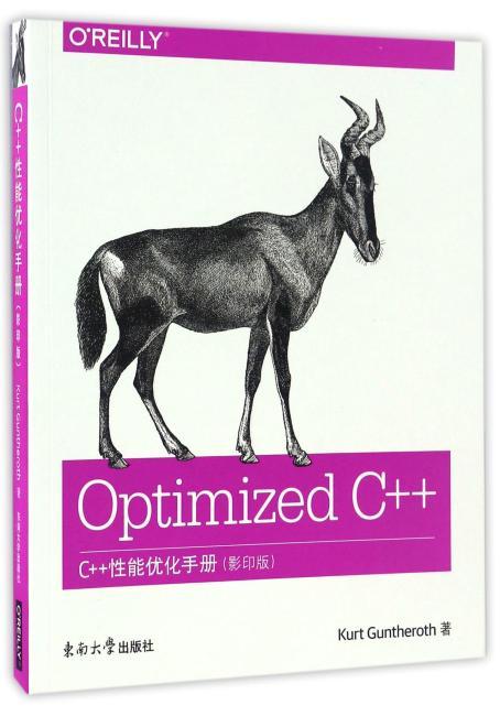 C++性能优化手册(影印版)