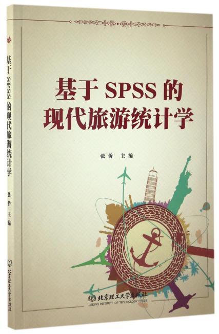 基于SPSS的现代旅游统计学