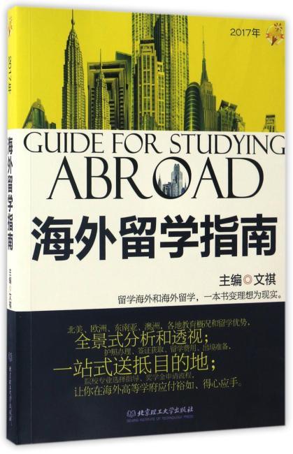 2017年海外留学指南