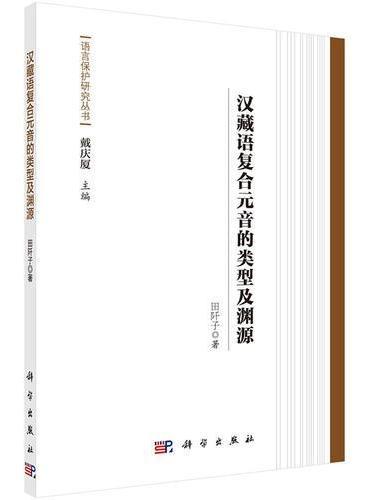 汉藏语复合元音的类型及渊源