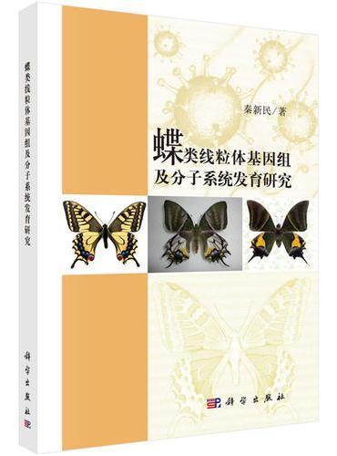 蝶类线粒体基因组及分子系统发育研究