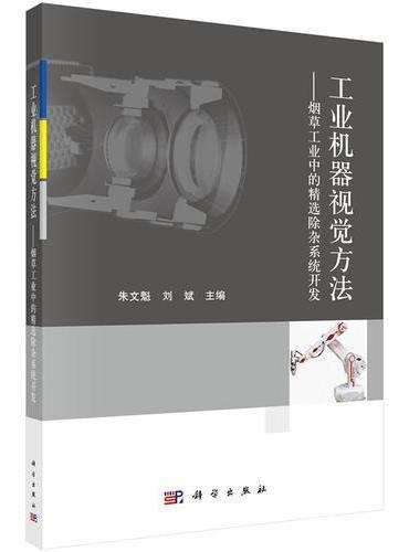 工业机器视觉方法——烟草工业中的精选除杂系统开发