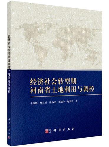 经济社会转型期河南省土地利用与调控